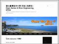河海工程學系